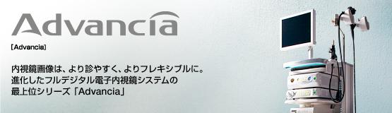 フルデジタル電子内視鏡システムADVANCIA